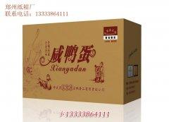 郑州鸭蛋盒生产厂家