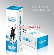 郑州运动白包装盒厂家