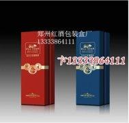 郑州红酒包装盒生产厂家