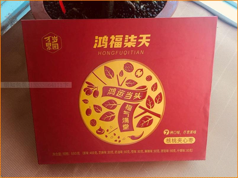 枣夹核桃礼盒